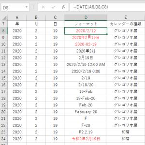 【Excel関数】DATE関数を使用して「令和」を表示させる方法と17種類の日付フォーマットの紹介