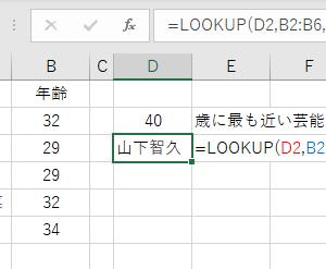 【Excel関数】LOOKUP関数を使用して指定した範囲から値に最も近い値を取り出す