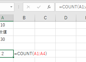 【Excel関数】COUNT関数を使用して数値の件数をカウントする方法