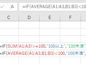 【Excel関数】IF文(もしも~ならば~)を使用してセル内で条件分岐を行う方法