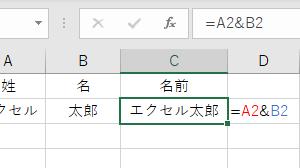 【Excel】文字列と文字列を結合する方法