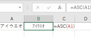 【Excel関数】ASC/DBCS/JIS関数を使用して半角/全角カナを自由自在に操る
