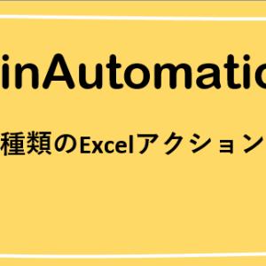 【WinAutomation】全24種類のExcelアクション一覧表