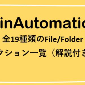 【WinAutomation】全19種類のファイル/フォルダー操作アクション一覧(解説付き)
