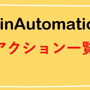 【WinAutomation】全329アクション一覧