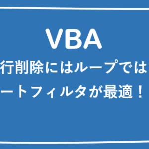 【VBA】複数行削除はループではなくオートフィルタが最適!!