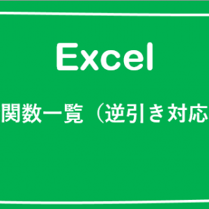 【Excel】関数逆引き一覧