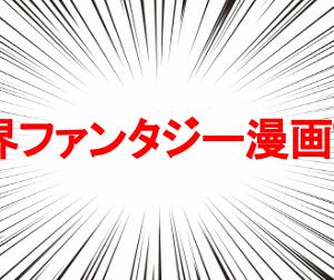 【マンガ】異世界ファンタジーのおすすめ漫画101選