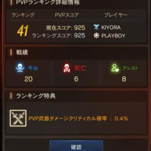 【リネM】4/29~5/5のPvP感想戦。 - きよM.144 -
