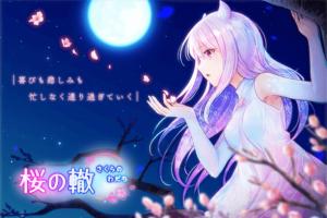 マギレコ日記 イベント「桜の轍」編