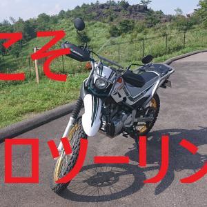 バイクで行きたいおひとり様旅