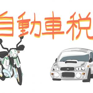 【自動車税】自動車税の支払い日を守ろう