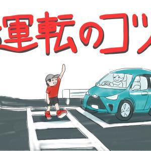 【運転のコツ】運転がヘタな人のための運転が上手くなる方法