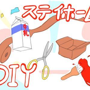【DIY】ステイホームを楽しむならDIYをしよう!