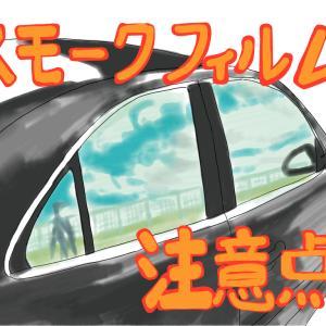 【自動車DIY】スモークフィルムを貼るときの注意点