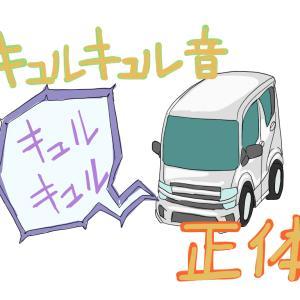 【自動車整備】キュルキュル音の正体と修理について