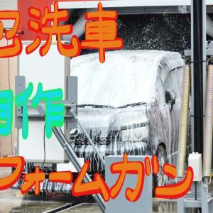 【自動車DIY】泡で洗車するフォームガンを自作してみた