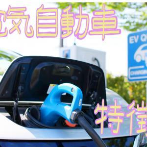 【自動車雑感】電気自動車の特徴について考える