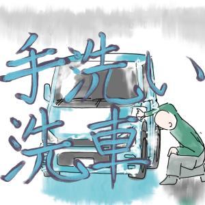 【自動車整備】手洗い洗車のやり方と洗車の流れを解説