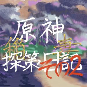 【原神プレイ日記】稲妻探索記2【神里綾華伝説任務:雪鶴の章第一幕】