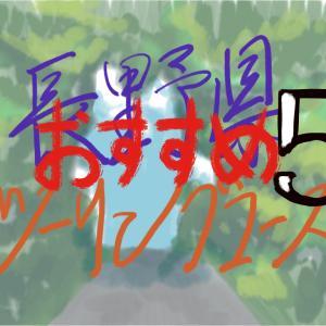 【バイクツーリング】長野県のおすすめツーリングコース5選