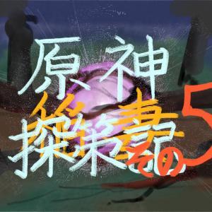 【原神プレイ日記】稲妻探索記5【世界任務:神櫻大祓】