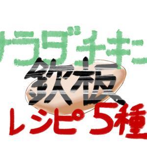 【料理】サラダチキンを使ったレシピ5種を紹介
