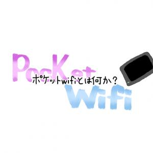 【ブログづくり】ポケットwifiで外でも快適にインターネットを使おう