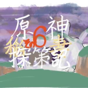 【原神プレイ日記】稲妻探索記6【ヤシオリ島の世界任務】