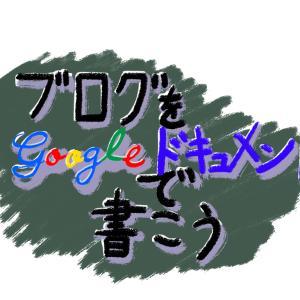 ブログ記事はGooglechromeで書いた方が楽できる!Googleドキュメントの簡単な使い方を紹介