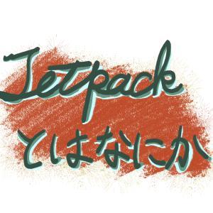 Jetpackとは何なのか?ワードプレスを支える機能盛りだくさんのプラグインを使ってみよう
