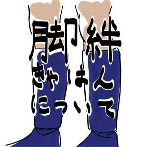 脚絆とは何なのか?意外と便利な脚絆について解説