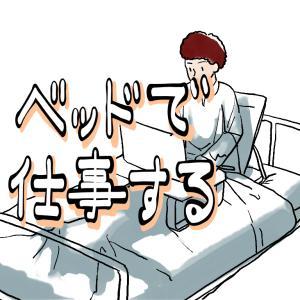 ベッドの上で仕事をするためのアイテムを調べてみた【リモートワーク:在宅勤務】