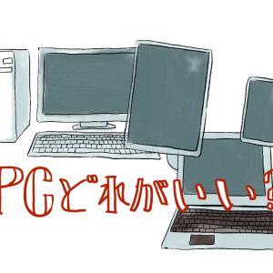 ブログを書くならどんなPCがいい?シチュエーション別のおすすめPCを考えてみた