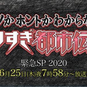 やりすぎ都市伝説緊急SP2020年6月!見逃し配信の無料視聴/内容/タイムテーブル