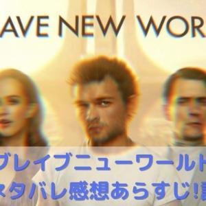 ブレイブニューワールド!7話のネタバレ感想あらすじ!評判は?【ドラマ/hulu】