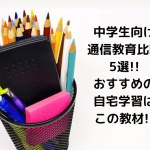 中学生向け通信教育の比較5選!!おすすめの自宅学習はこの教材!!