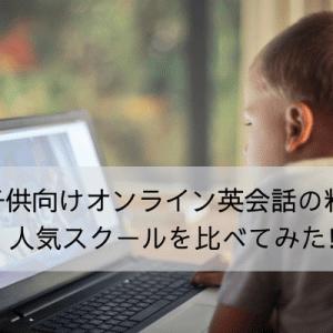 子供向けオンライン英会話の料金/人気8社を比べてみた!!