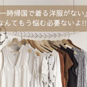『一時帰国で着る洋服がない』なんてもう悩む必要ないよ!!