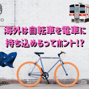 海外・オーストラリアは自転車を電車に持ち込めるってホント!?