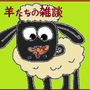 羊たちの雑談