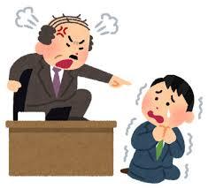 いつも職場の上司・先輩から怒られている人は○○をした方が良い話