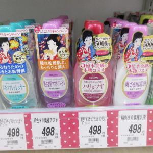 【明色化粧品】昔懐かしい、レトロなパッケージのスキンケア商品が気になる!