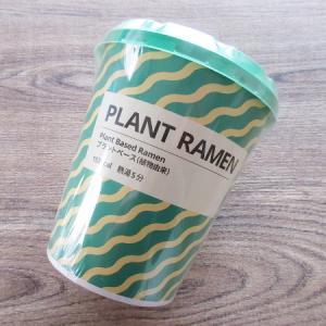 IKEA(イケア) プラントベースラーメン(野菜ベースの塩味)
