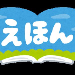 絵本読み聞かせ習慣化に向けたコツ 親も一緒に楽しもう!