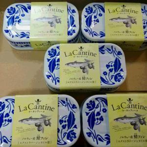 【モラタメ】LaCantine(ラ・カンティーヌ)鯖フィレ エクストラバージンオイル×5【絶品】