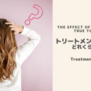 トリートメントの減りが早い!1回の使用量を知らないと美髪から遠ざかる原因に