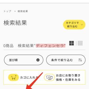 オルビスディフェンセラはAmazonや店舗で購入できる?公式サイトとの違いを検証!