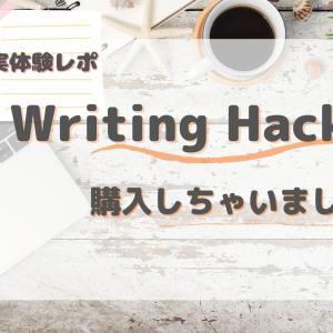 【実体験レポ】Writing Hacks購入者の口コミもあわせて紹介