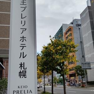 駅近で、キレイで、くつろげる!京王プレリアホテル札幌に泊まってきたよ!さっぽろひとり旅!